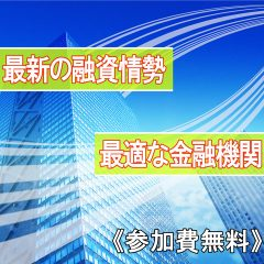 最新の融資情勢から考える ~あなたが取るべき行動と最適な金融機関~ (4月14日・18時30分開始)